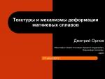Отчет о семинаре 27 июня 2013 [фотографии+презентация]